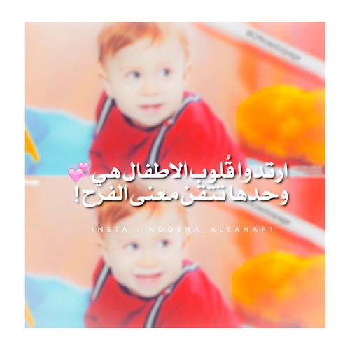 كلام جميل عن ضحكة الاطفال Aiqtabas Blog