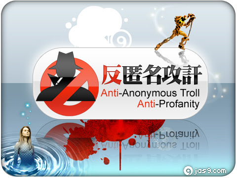 Paradox of Anti-Anonymous Troll