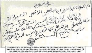 dokumen-raja-saudi