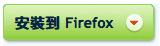 安裝到 Firefox
