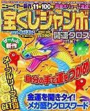 宝くじジャンボ開運クロス vol.1 (INFOREST MOOK)