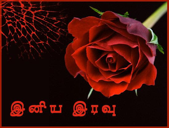 A Good Night Card In Tamil Post Card From 365greetingscom