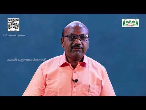 11th Agricultural Science நீர் நிர்வாகம் அலகு 8 பகுதி 3 Kalvi TV