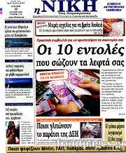 Εφημερίδα Η Νίκη