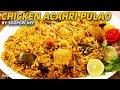 Chicken Achari Pulao Recipe