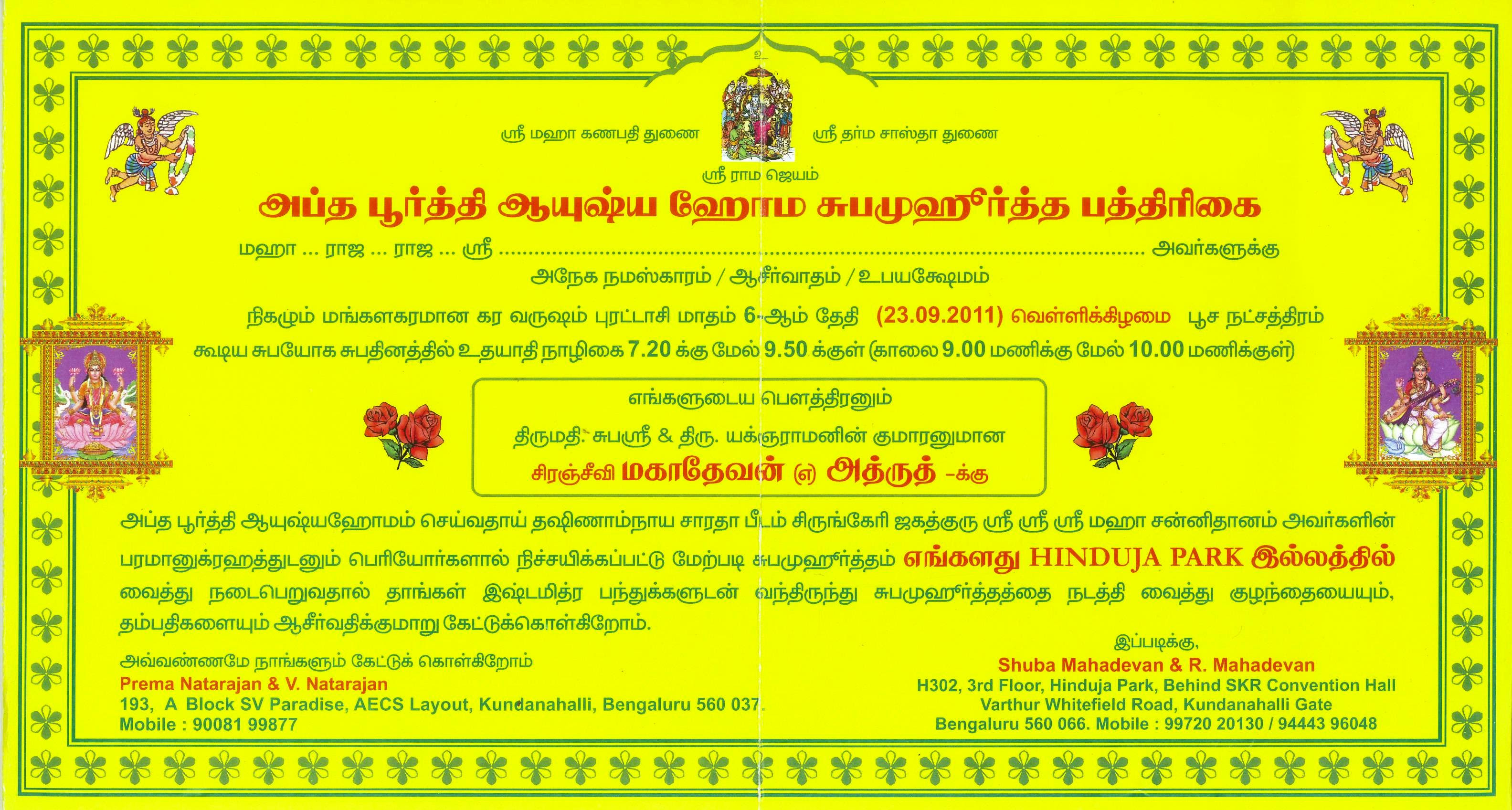 Wedding Invitation Wording Wedding Invitation Templates In Tamil