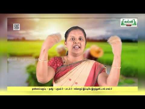 4th Tamil பருவம் 2 பாடம் 2  எல்லாரும் இப்படியே இருந்துவிட்டால் '  பாகம் 2  Kalvi TV