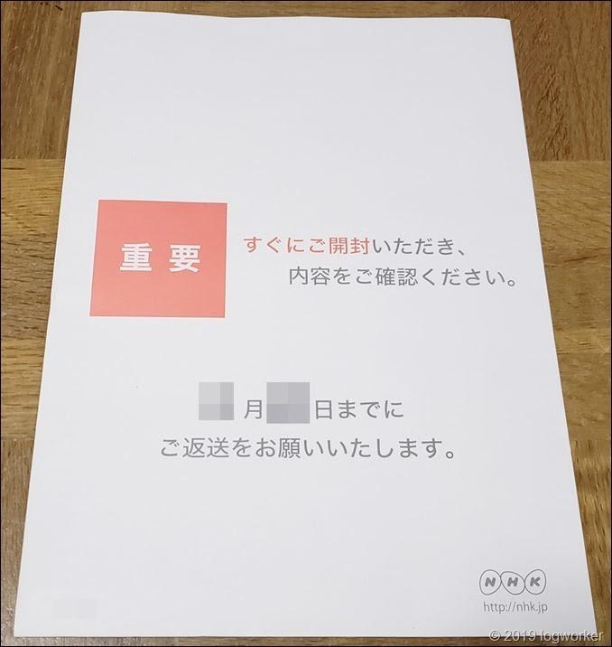 a00036_NHK_不審な封筒_01