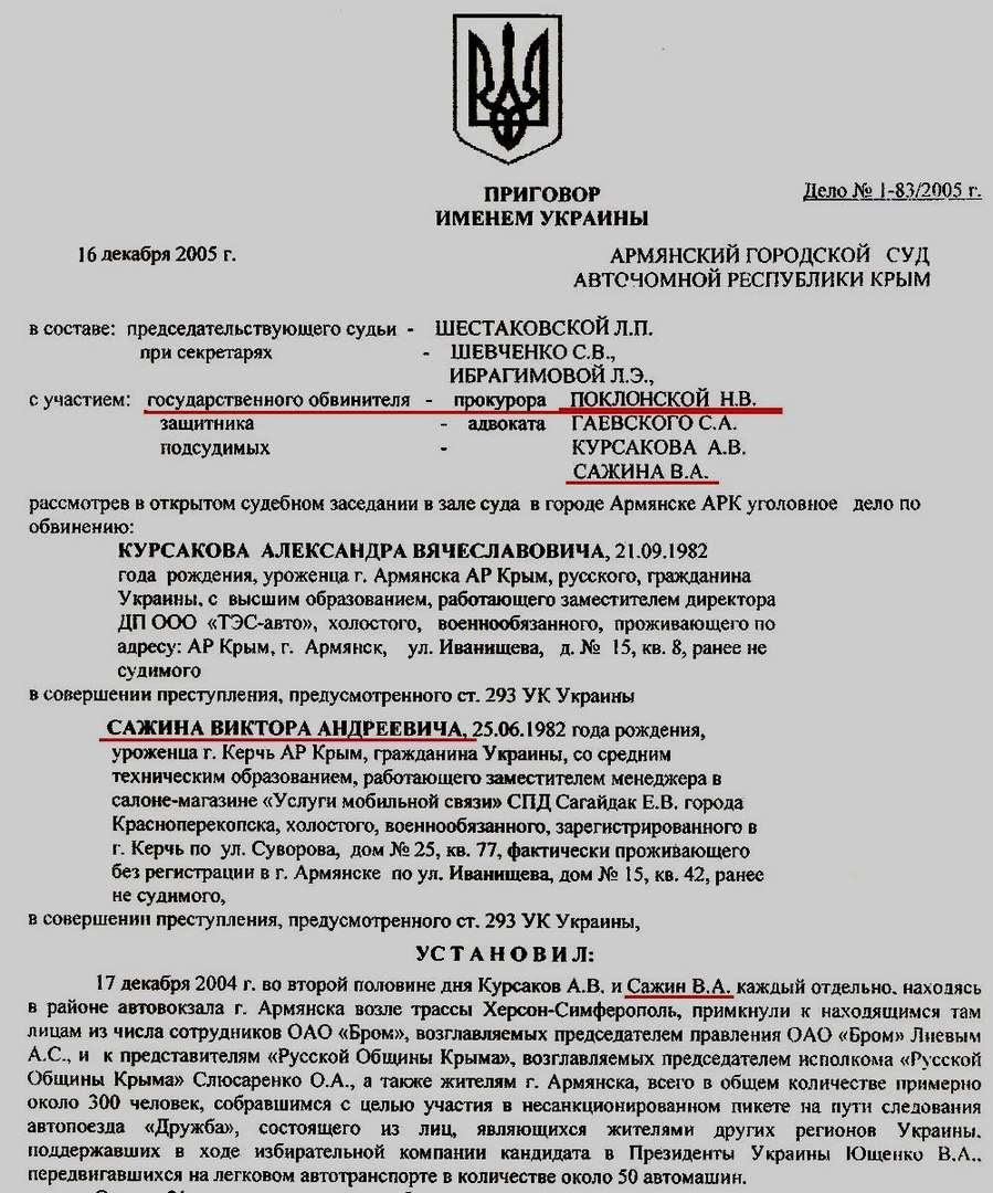 Поклонская похожа на украинского диверсанта в российской власти
