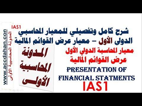 المعيار المحاسبي الدولي رقم 1 معيار عرض القوائم المالية ias1 ، وشرح تفصيلي لقوائم الدخل الشامل والشامل الاخر المركز المالي التغيرات في حقوق الملكية