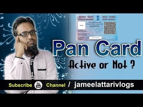 PAN Card Active h ya nahi Kaise pata karen | पैन कार्ड एक्टिव है या नहीं कैसे पता करें