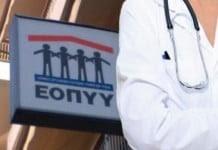 Αποτέλεσμα εικόνας για eopyy