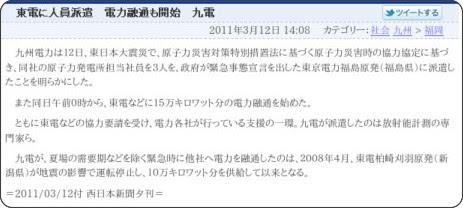 http://www.nishinippon.co.jp/nnp/item/231230