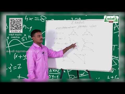 8th Maths வடிவியல் அலகு 5 பகுதி 2 Kalvi TV
