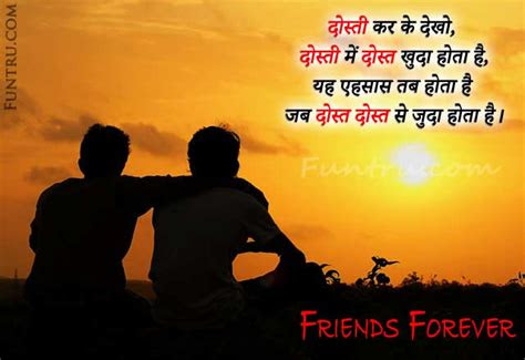 dosti status friendship status hindi funny insult