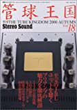 管球王国 18―季刊 (18) (別冊ステレオサウンド)