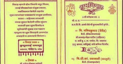 Wedding and Jewellery: Marathi lagna patrika format