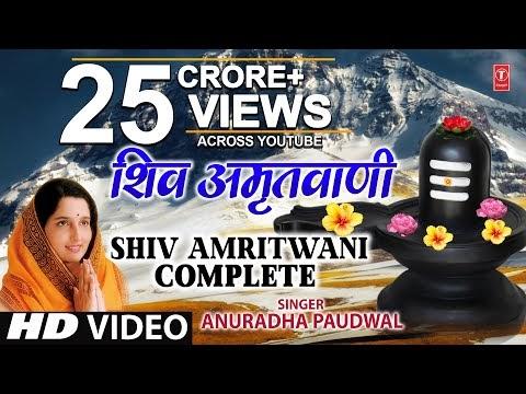 Anuradha Paudwal Shiv Amritvani | Anuradha Paudwal Shiv Bhajan