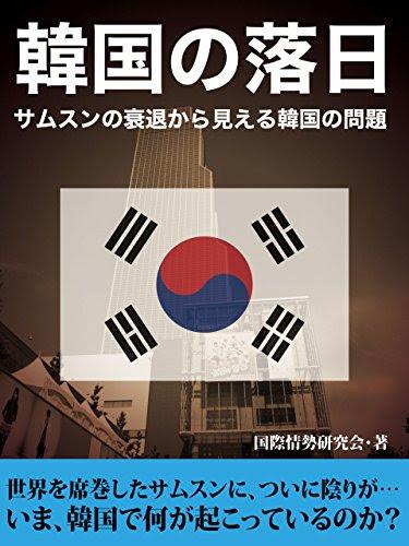 サムスンの衰退から見える韓国の問題~韓国の落日~