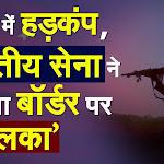 चीन में हड़कंप, Arunachal Pradesh में भारतीय सेना ने की सबसे बड़ी तैयारी | India China Latest News