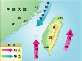 台灣洋流簡圖。圖片來源:http://www.sysh.tc.edu.tw/