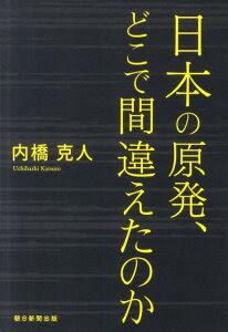 日本の原発、どこで間違えたのか