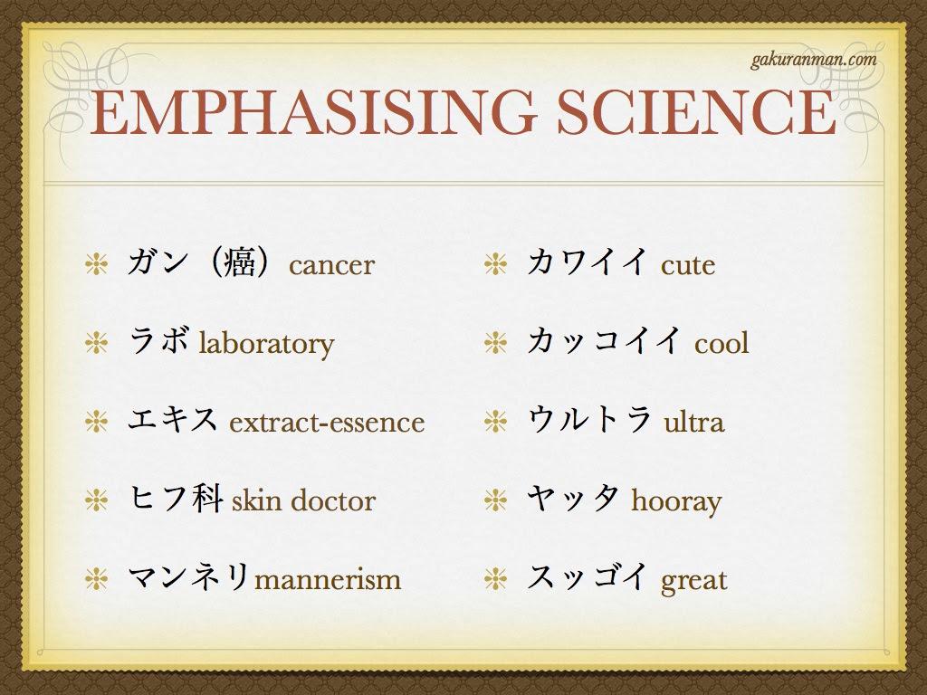 Unusual Katakana Words   Gakuranman • Adventure First