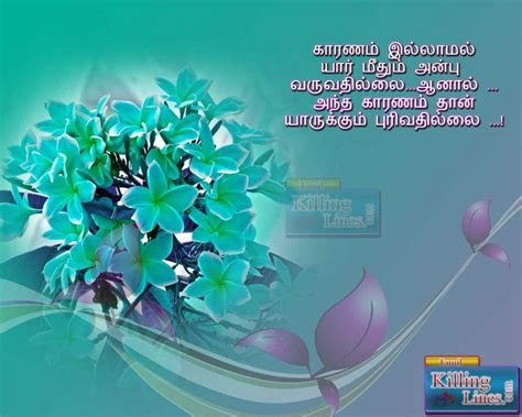 love quotes  cute kathal kavithaigal images tamil