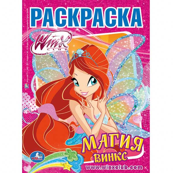 Winx Club is always with you on this blog!: Новинка! Новые ...