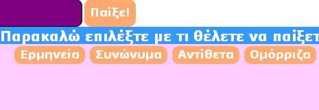 http://www.lexigram.gr/glossika_paixnidia.htm
