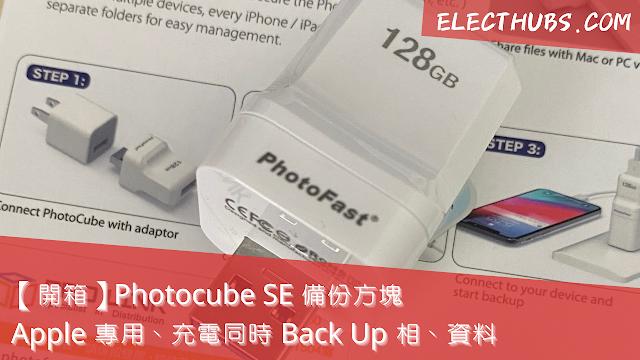 【Photocube SE 備份方塊】開箱試用:iPhone、iPad 專用、充電、備份同時做