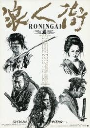 Imagen Rônin-gai