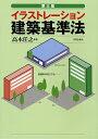 【送料無料】イラストレ-ション建築基準法第3版 [ 高木任之 ]