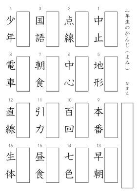 ドリルズ 小学2年生 国語 の無料学習プリント二年生漢字