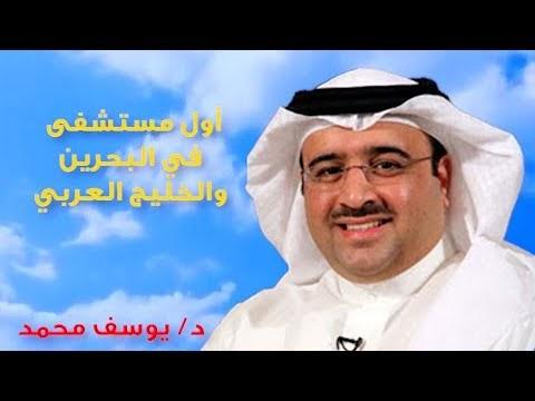 أول مستشفى في البحرين والخليج العربي