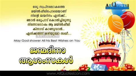 Malayalam Birthday Wishes for Girl Friend Best Greetings
