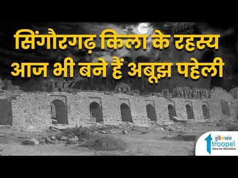Singaurgarh Fort:  रहस्य जो आज भी बने हुए हैं अनसुलझी पहेली