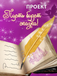 banner skazki