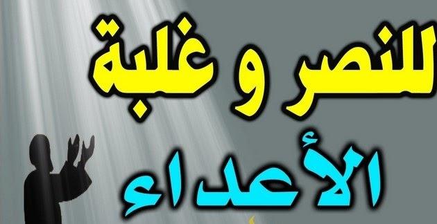 دعاء على العدو Al Ilmu 12