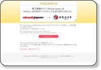 http://www.ebookjapan.jp/ebj/