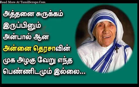 Annai Teresa Quotes In Tamil