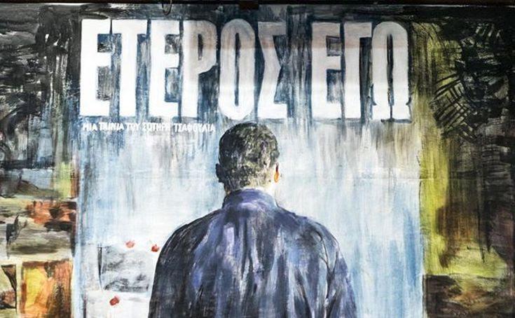 Αποσύρεται η ταινία «Έτερος εγώ» μετά τη δολοφονία του ταξιτζή