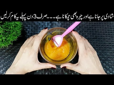 Instant Skin Whitening Dull to Fair Skin Home Remedy
