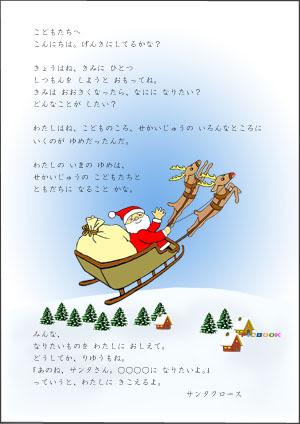 今年の サンタさんからの手紙 飛び出す絵本ポップアップカードの作り方