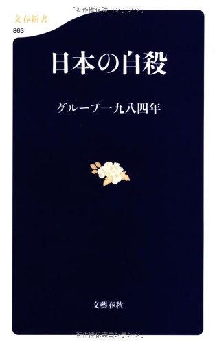 日本の自殺 (文春新書 863)