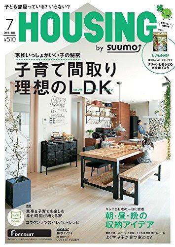 月刊 HOUSING (ハウジング) 2016年 7月号