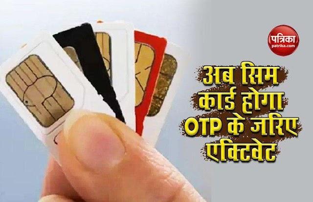 मोबाइल SIM कार्ड से जुड़ा नया नियम हुआ लागू, अब OTP के ज़रिए एक्टिवेट होगा सिम कार्ड