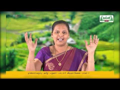 4th Tamil விடியும் வேளை பருவம் 1 பாடம் 8 பகுதி 3 Kalvi TV