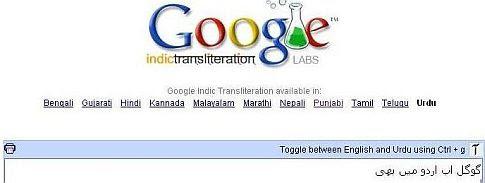 Google Indic Transliteration Convert English To Urdu Chowrangi