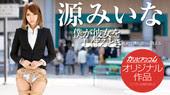 Caribbeancom Premium 062615_261 ~ Minamoto Miina